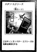 File:XyzStun-JP-Manga-ZX.png