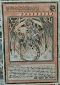 AncientGearReactorDragon