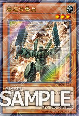 File:SentrySoldierofStone-MVP1-JP-OP.png