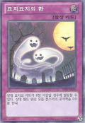 GhostofaGrudge-PP09-KR-SR-UE