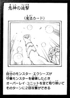 File:PursuitoftheFiend-JP-Manga-ZX.jpg