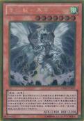 TempestDragonRulerofStorms-GS06-TC-GUR