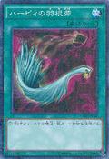 HarpiesFeatherDuster-15AX-JP-MLR