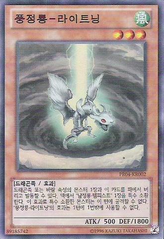 File:LightningDragonRulerofDrafts-PR04-KR-SR-UE.png
