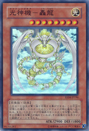 File:MajesticMechGoryu-EE04-JP-SR.jpg