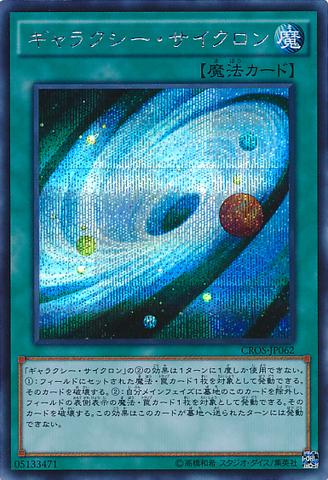 File:GalaxyCyclone-CROS-JP-ScR.png