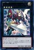 HeroicChampionExcalibur-REDU-JP-UR