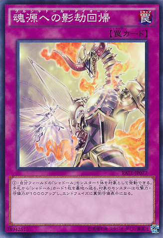 File:PurushaddollAeon-RATE-JP-C.png