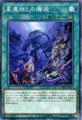 WorldLegacyDiscovery-COTD-JP-C