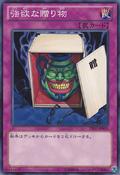 TheGiftofGreed-DE02-JP-C