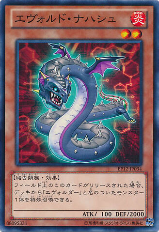 File:EvoltileNajasho-EP12-JP-C.jpg