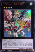 MajesterPaladintheAscendingDracoslayer-DOCS-KR-UR-1E