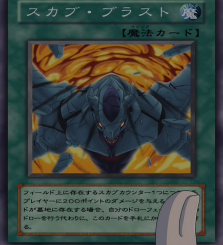 File:ScabBlast-JP-Anime-GX.png