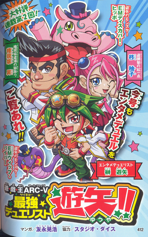 File:Strongest Duelist Yuya 002.png