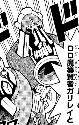 File:DDSavantGalilei-JP-Manga-DY-NC.png