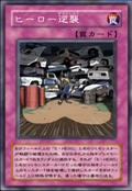 HeroCounterattack-JP-Anime-GX