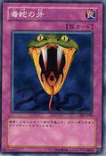 SnakeFang-DL1-JP-C