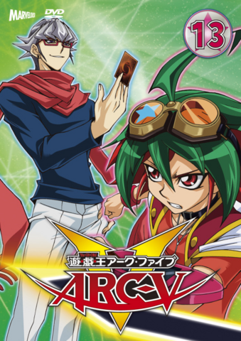 File:ARC-V DVD 13.png