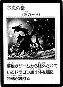 File:ImmortalDragon-JP-Manga-GX.jpg