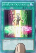 OddEyesAccel-JP-Anime-AV