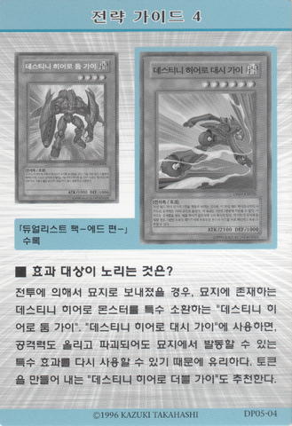 File:StrategyCard4-DP05-KR.png