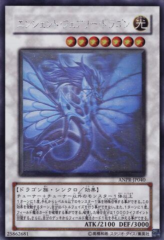 File:AncientFairyDragon-ANPR-JP-HGR.jpg