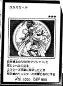 File:GagagaGirl-JP-Manga-ZX.png