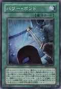 PowerBond-EE04-JP-SR
