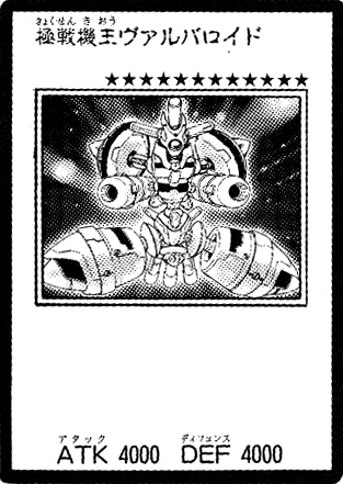 File:BarbaroidtheUltimateBattleMachine-JP-Manga-GX.jpg