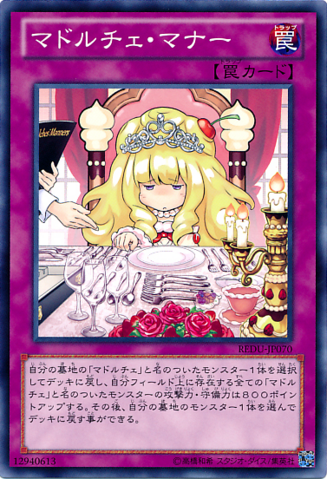 File:MadolcheLesson-REDU-JP-C.png