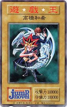 File:YuGiOh-Callcard-JP.png