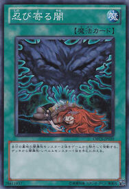 CreepingDarkness-ORCS-JP-SR