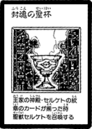 CupofSealedSoul-JP-Manga-DM