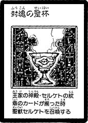 File:CupofSealedSoul-JP-Manga-DM.png