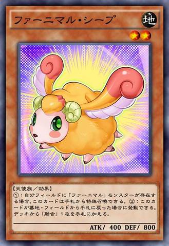 File:FluffalSheep-JP-Anime-AV.png