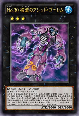 File:Number30AcidGolemofDestruction-JP-Anime-ZX.png