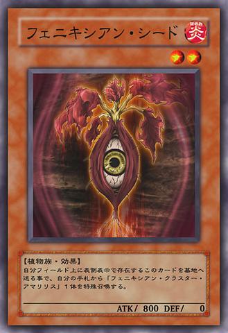 File:PhoenixianSeed-JP-Anime-5D.png