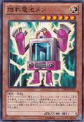 BatterymanFuelCell-DE04-JP-C