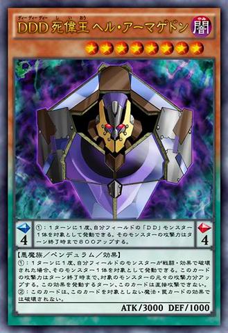 File:DDDDoomKingArmageddon-JP-Anime-AV-2.png
