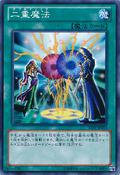 DoubleSpell-15AY-JP-C