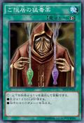 PoisonoftheOldMan-ST14-JP-OP
