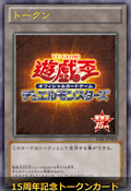 Token-15AY-JP-OP-15thAnniversary
