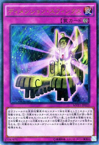 File:DimensionSphinx-MVP1-JP-KCUR.png