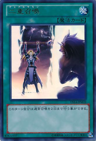 File:DoubleSummon-DS14-JP-UR.png