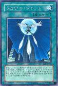 FeatherShot-EEN-JP-R