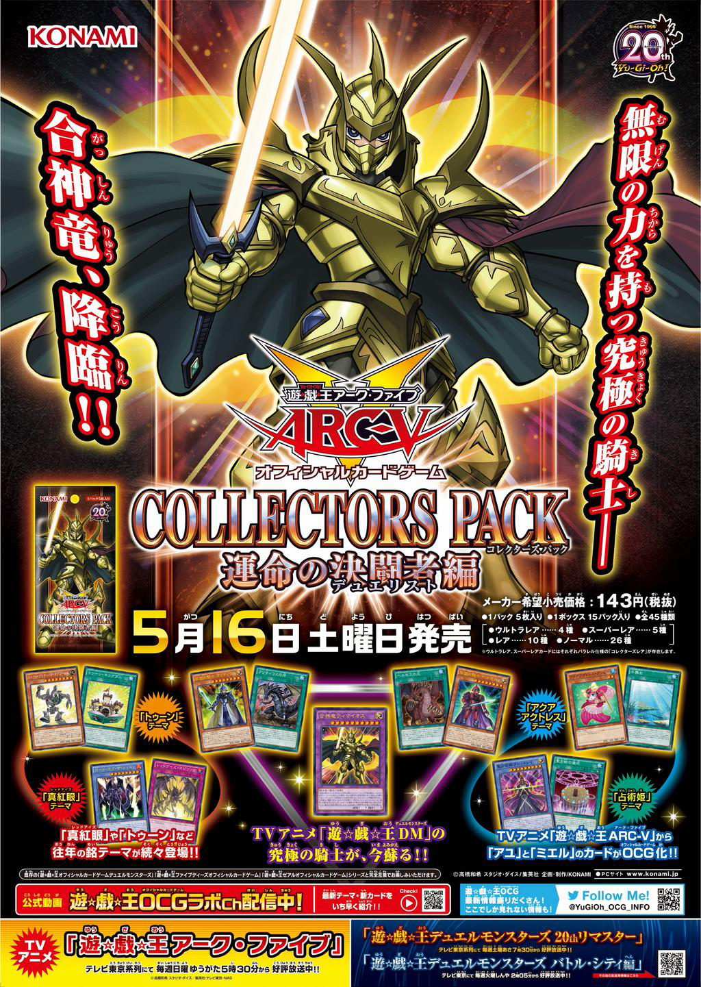 Collectors Pack Duelist Of Destiny Version Yu Gi Oh