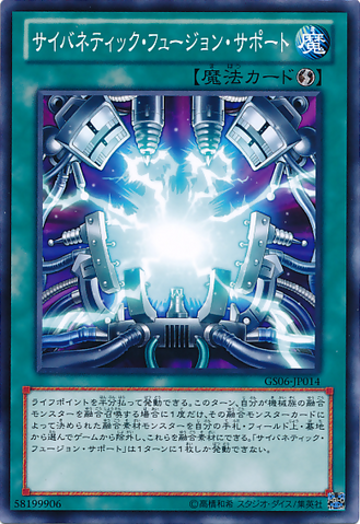 File:CyberneticFusionSupport-GS06-JP-C.png
