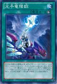 LuminousDragonRitual-LVAL-JP-C