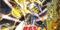 Miscellaneous Gallery:Structure Deck R: Revival of the Great Divine Dragon