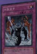SakuretsuArmor-JP-Anime-GX